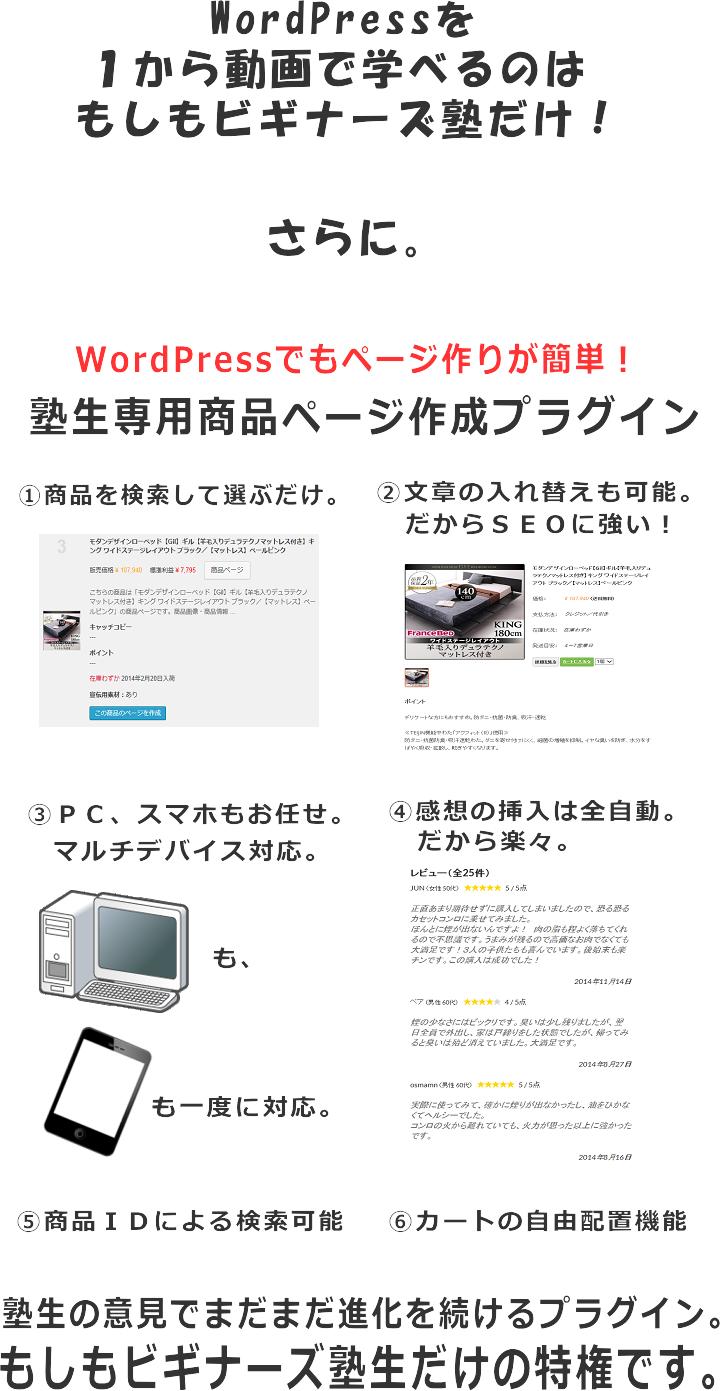 WordPressが基礎から学べる